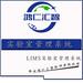 lims管理系统-实验仪器信息化管理