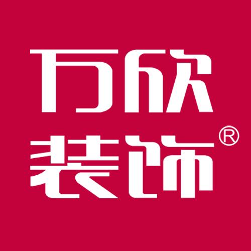 福州萬欣裝飾設計工程有限公司