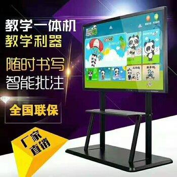 河南鄭州中天科技65寸觸控教學一體機,交互式電子白板廠家