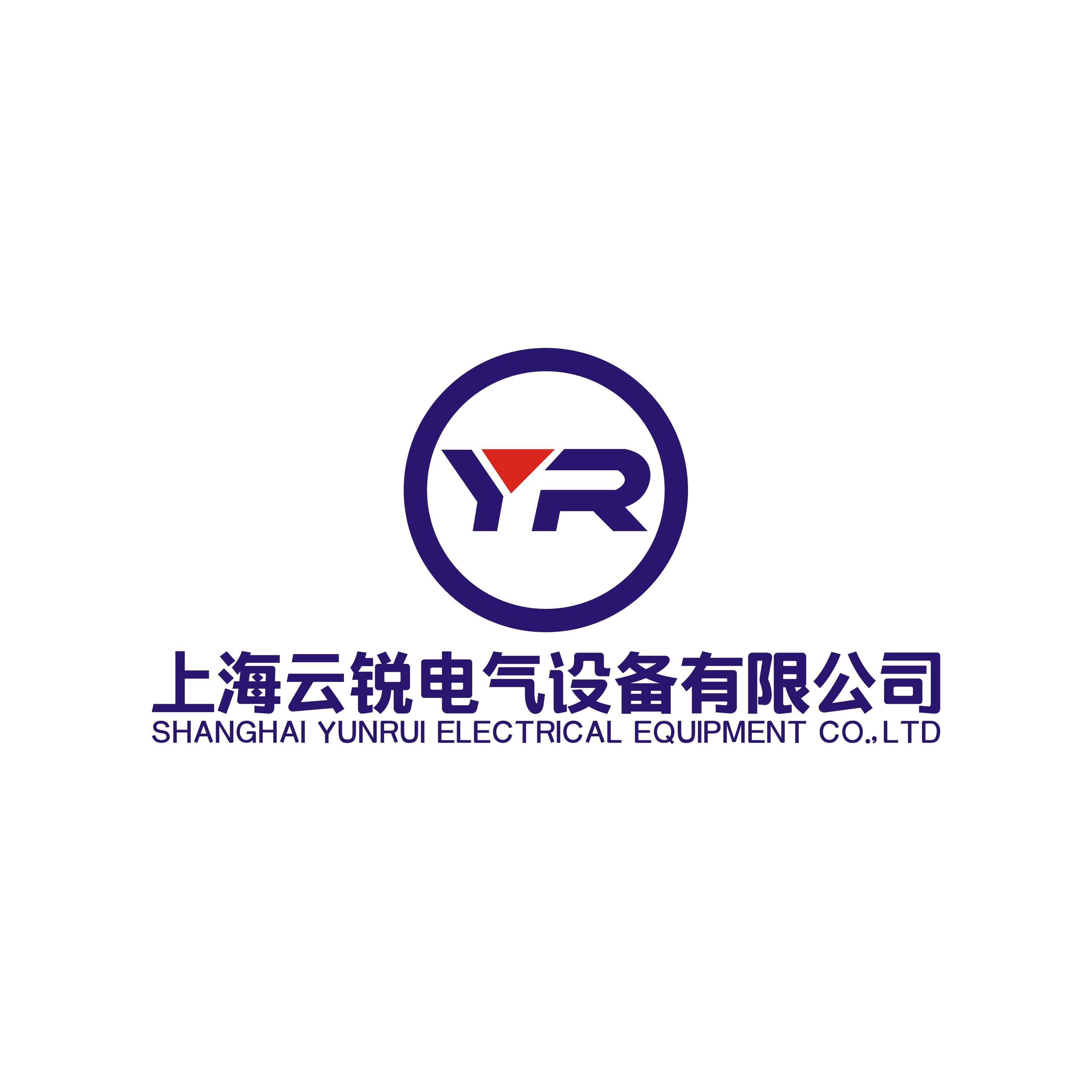 上海云銳電氣設備有限公司
