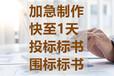 大慶做標書-大慶標書制作全程咨詢免費