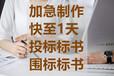 广州做投标书-广州做各类投标书能得高分