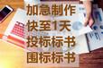 青島會做標書-青島可做投標書各類招標項目