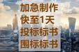 上海做标书-上海做标书各行业案例都有