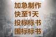 温州会做标书-温州可做投标书各类招标项目