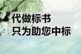 南京做標書(1天出稿)-南京做標書/推薦公司