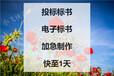安庆做标书的公司-安庆做标书/推荐公司