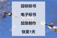 成安縣做標書(1天出稿)-2021成安縣做標書公司速度快