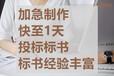忻州做标书(1天出稿)-忻州做标书/推荐公司