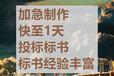 中江縣做標書(1天出稿)-2021中江縣做標書公司水平高