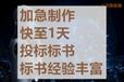阳江做标书-阳江做标书推荐/标书正规公司