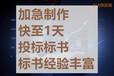 绥江县做标书价格实惠-2021绥江县做标书推荐容易中标