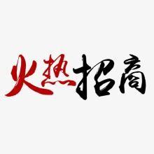 大麟商娱总部招商部