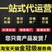 天津市武清區阿里巴巴托管比較靠譜的公司,找江蘇心幫客