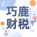 杭州公司代理記賬,企業年檢納稅申報,一站式企業服務
