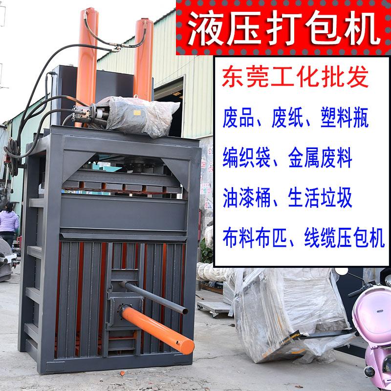 现货供应60吨油漆桶奶粉罐压包机半自动金属废料压块机