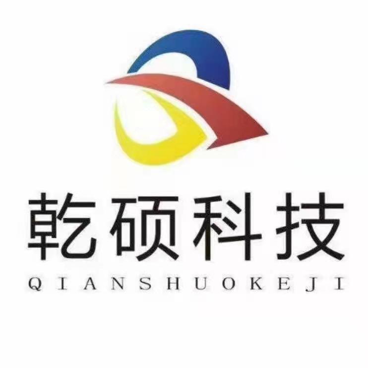 吉林省乾硕科技有限公司