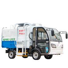 遼寧小型電動掛桶式垃圾清運車/5方電動四輪掛桶垃圾車