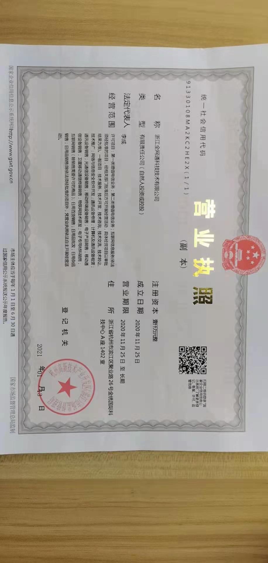 浙江全網通科技技術有限公司