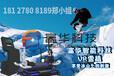 福州VR骑马体验设备生产厂家多久赚钱