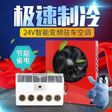 車玲瓏駐車電動智能空調貨車制冷空調
