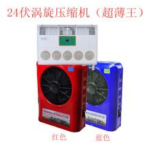 駐車電動智能空調24伏貨車制冷電動空調系統新能源汽車空調系統