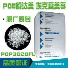 威達美3020FL提高PP溶體強度POE板材增韌威達美聚烯烴彈性體料圖片