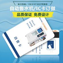 直飲水IC卡制作,社區水卡價格,M1卡制作廠家FM11RF08