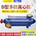 廠家供應D85-453臥式多級離心泵煤礦用多級泵鍋爐循環增壓泵