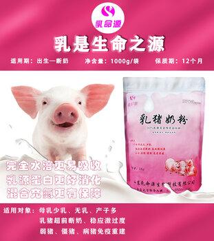 豬需要的營養物質使用乳命源豬奶粉提供