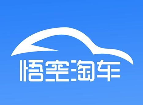 悟空淘车徐州智能科技有限公司