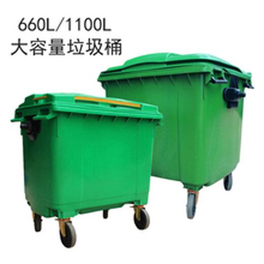 厂家660l大型垃圾桶定制环卫垃圾桶