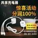 鶴壁山城區賓館共享充電線怎么代理加盟?