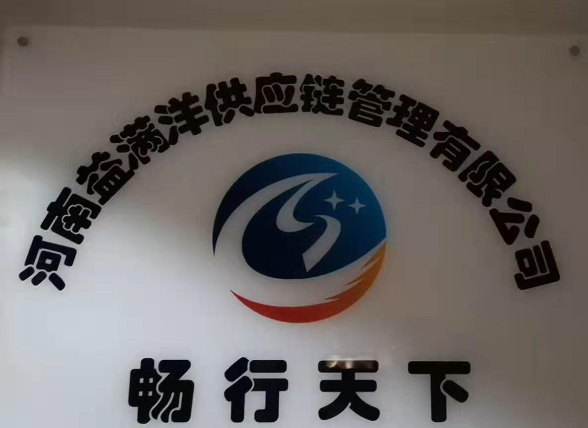 河南益满洋供应链管理有限公司