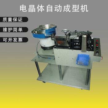 自动功率管装晶体整形折弯成型机管装三极管剪脚机可控硅弯脚机