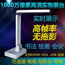 方數G600HV高清實物視頻展臺1千萬像素書法繪畫連接電視投影儀圖片