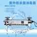 供應紫外線消毒器水處理殺菌設備