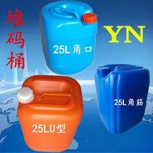 石家庄25升塑料桶厂家图片