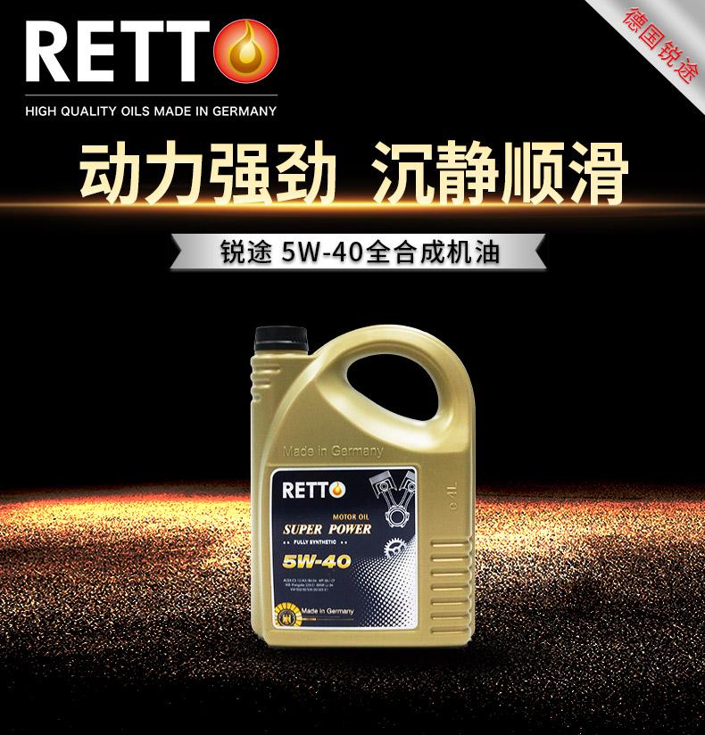 机油进口润滑油汽车润滑油德国Retto/锐途全合成机油机代理