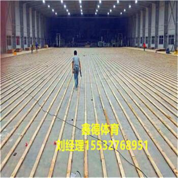 沧州斯曼宇体育馆木地板室内运动木地板羽毛球馆木地板
