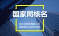 北京注冊無區域公司流程及要求條件