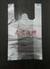 韩城?#40644;?#28540;关白水广告塑料袋消毒毛巾塑料打包袋