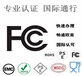 FCC是亞馬遜出口美國強制性的認證