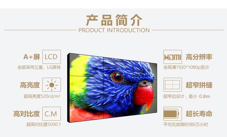 ZC100460.88液晶拼接屏军采网入围品牌