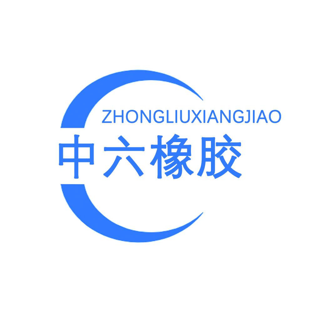 青岛中六橡胶有限公司