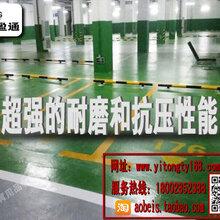 灌南县涟水县车库环氧地坪漆承接选品质,选盈通