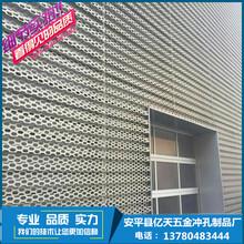 河北厂家/批发/外墙装饰冲孔铝单板/幕墙铝板/报价