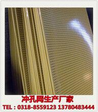 河北/生产厂家/室内外装饰冲孔网/吊顶天花装饰穿孔吸音板/报价