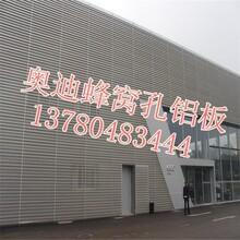 外墙冲孔铝板/建筑外墙装饰板/奥迪4s店外墙装饰网起于技术创新