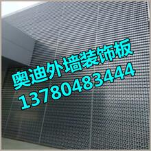 超惹眼外墙装饰板/菱形波浪穿孔铝板/奥迪4s店外墙装饰网